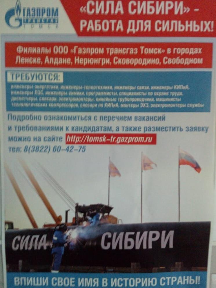 На Силу сибири в Газпром требуются