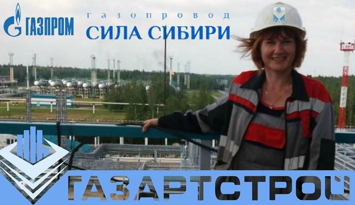 Сила Сибири работа вахтой