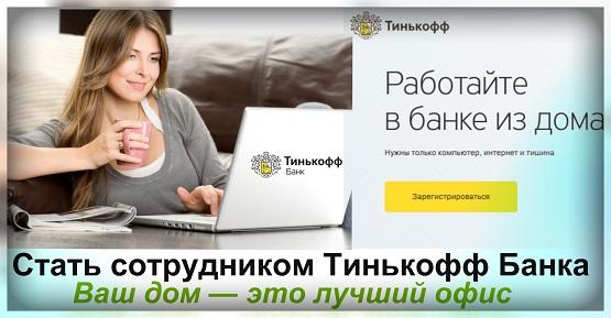 банки тинькофф вакансии