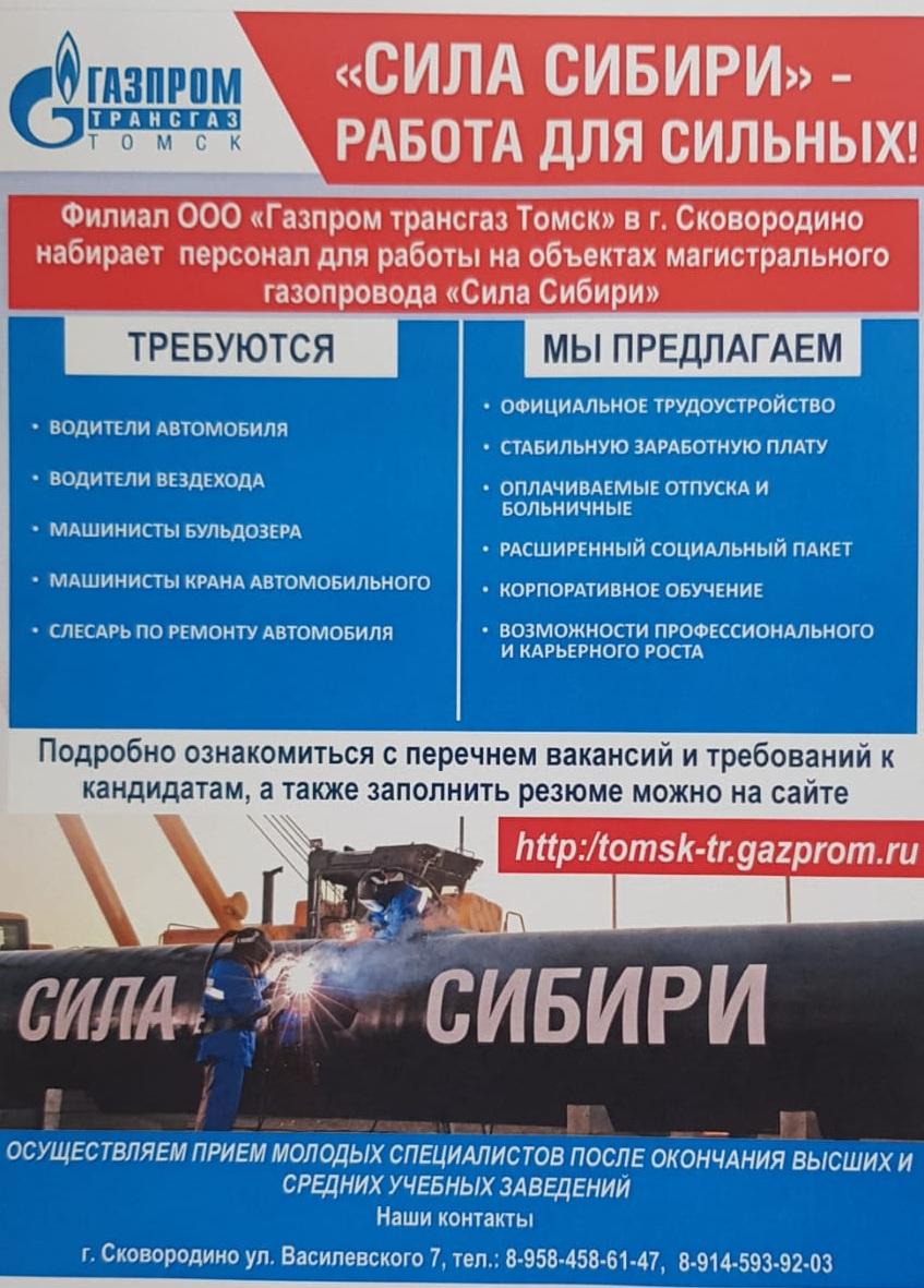сила сибири вакансии в томскгазпроме