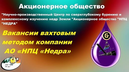 АО НПЦ Недра вакансии вахтой