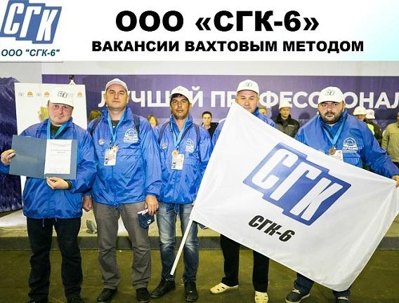 ООО СГК-6 вакансии вахтой