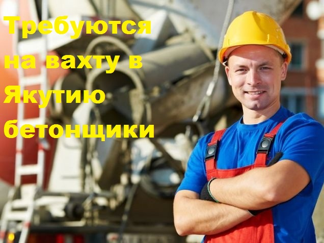 Работа вахтой бетонщиком в Якутии