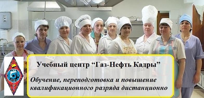 повар дистанционно обучение онлайн