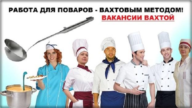 работа повар вахта з п от 60000 на севере