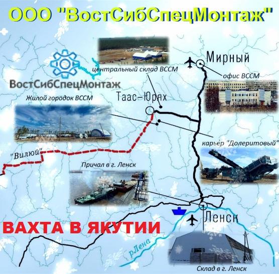 ВостСибСпецМонтаж вахта в Якутии