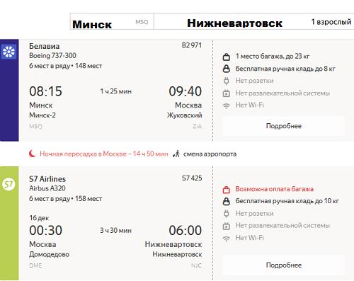 билеты на вахту в Россию для белорусов