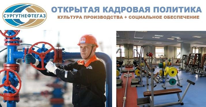 НГДУ Федоровск нефть вакансии вахтой