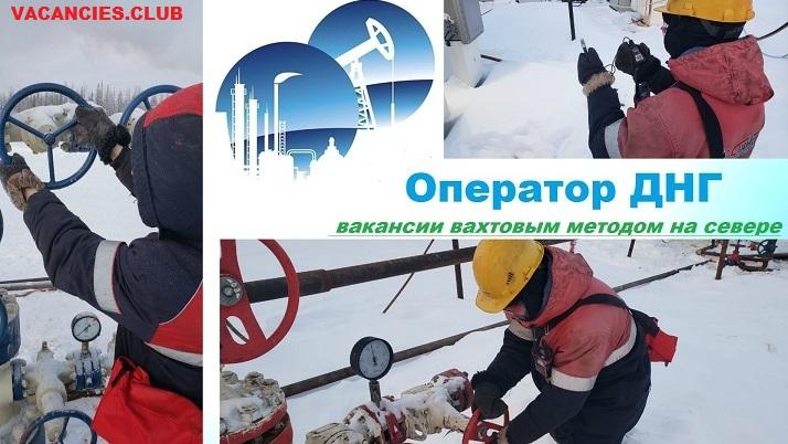 Оператор ДНГ вакансии вахтой в нефтегазовой отрасли
