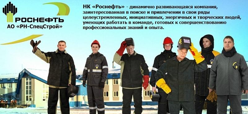 РН СпецСтрой вакансии вахта