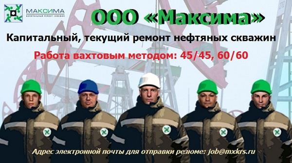ООО Максима Усинмк вакансии