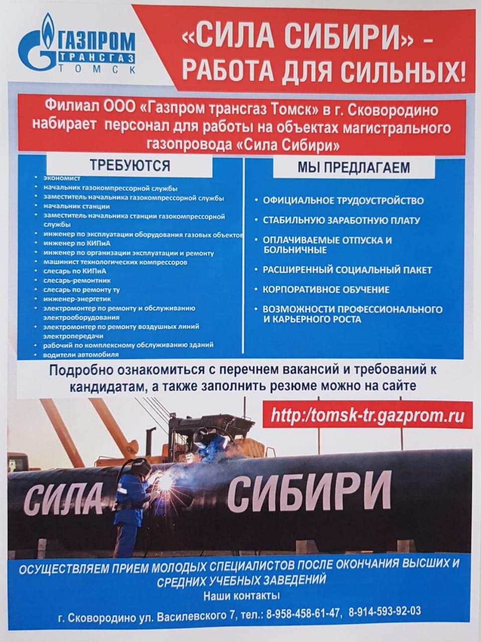 Сковородинского ЛПУМГ вакансии