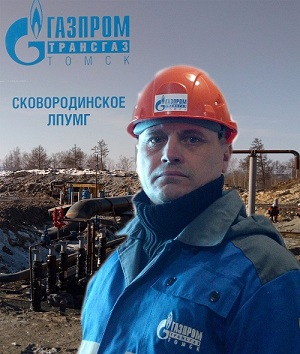 """Сковородинское ЛПУМГ ООО """"Газпром трансгаз Томск"""""""