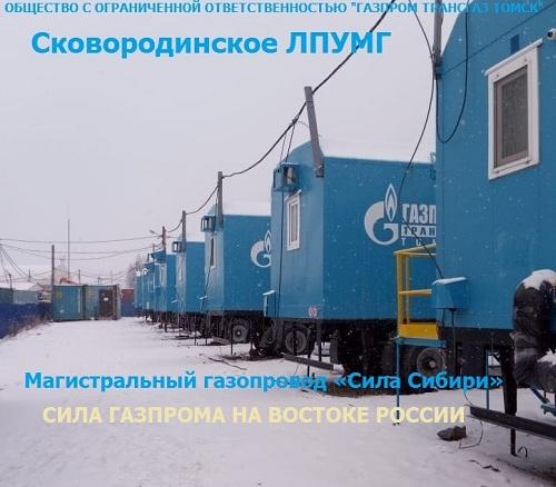 Сковородинское ЛПУМГ  вагонгородок