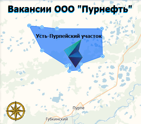 Усть-Пурпейский участок ООО Пурнефть вакансии