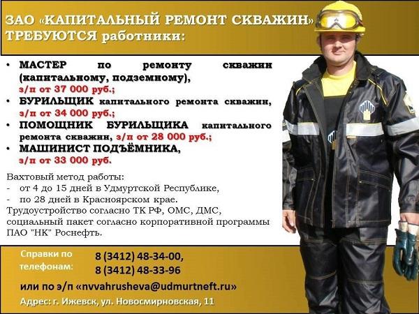вакансии ЗАО Капитальный ремонт скважин Ижевск