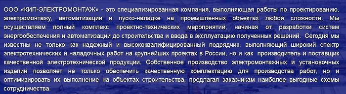 ООО «КИП-ЭЛЕКТРОМОНТАЖ» Электромонтажные и проектные работы любой сложности
