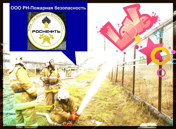 Работа и вакансии пожарным в Роснефть