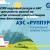 проект АЭС «Руппур» вакансии вахтой