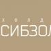 СИБЗОЛОТО логотип