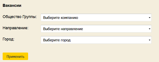Карьера в компании Роснефть вахта