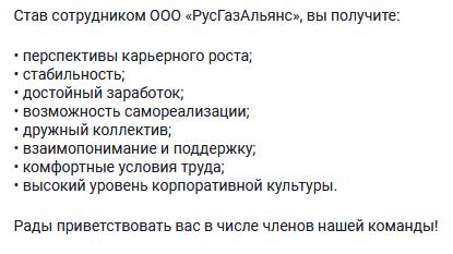 РусГазАльянс Карьера