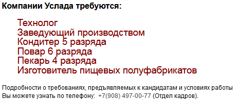 Вакансии - Компания Услада г Новый Уренгой
