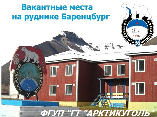 Арктикуголь вакансии