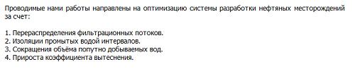 СибирьНефтеСервис область деятельности