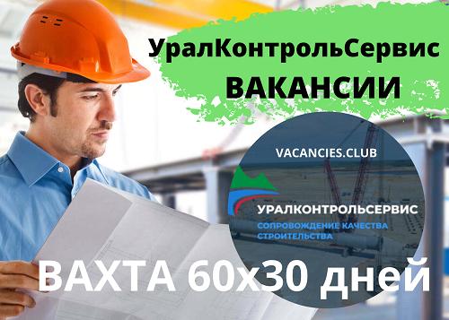 УралКонтрольСервис вакансии