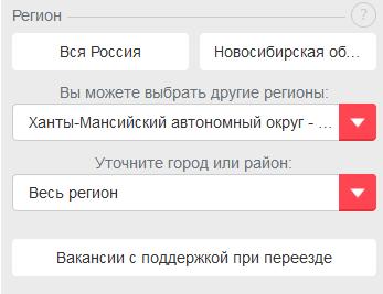 Screenshot_2019-07-20 Вакансии – вся Россия – Общероссийская база вакансий (2)