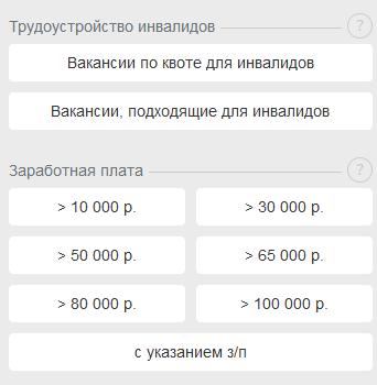 Screenshot_2019-07-20 Вакансии – вся Россия – Общероссийская база вакансий(1)