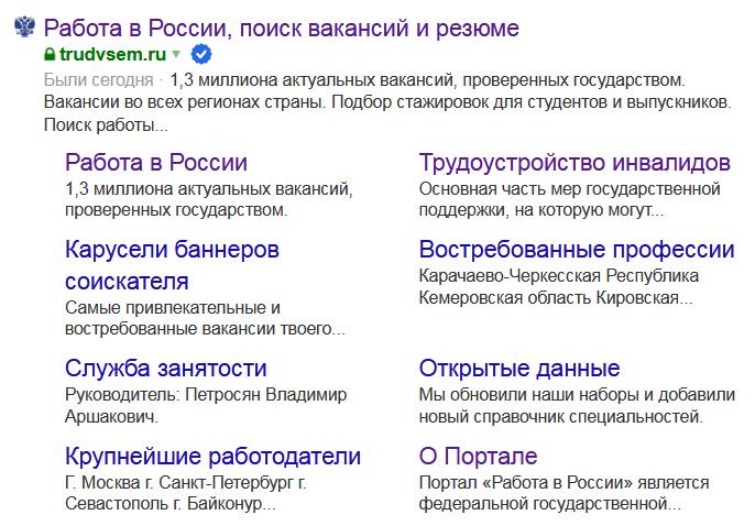 Screenshot_2019-07-20 trudvsem ru — Яндекс нашлось 9 тыс результатов