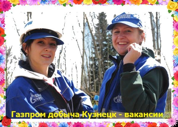 Газпром добыча Кузнецк вакансии вахтовым методом