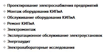 Компании НефтеМонтажАвтоматика направление деятельности