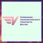«УТТ Восток» логотип