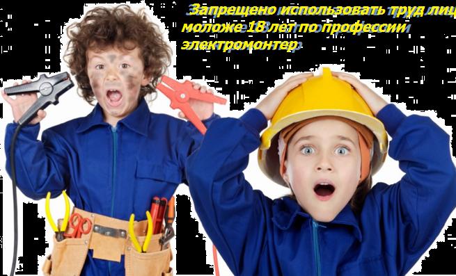 К работе электромонтером допускаются лица не моложе 18 лет