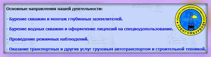 Уренгойбурвод деятельность предприятия