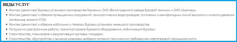 СибирьВышкоСтрой томск вакансии вахтой