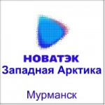 «НОВАТЭК–Западная Арктика» (г. Мурманск) вакансии