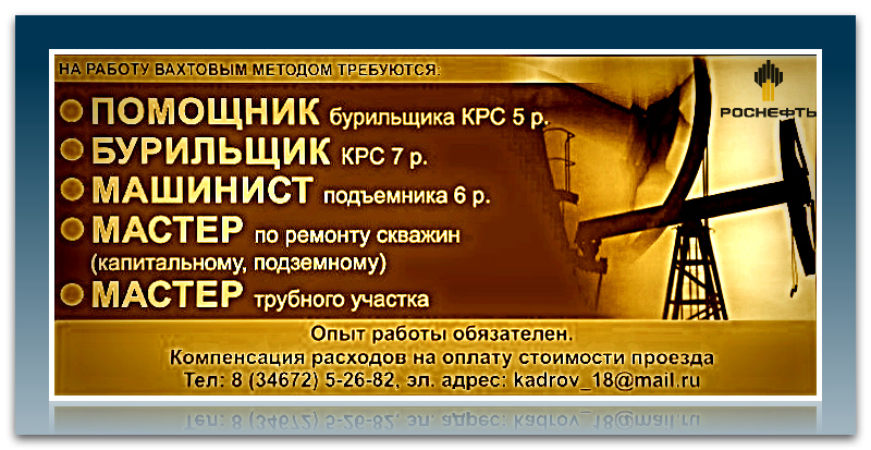ФЛ ООО РН-СЕРВИС вакансии вахтой