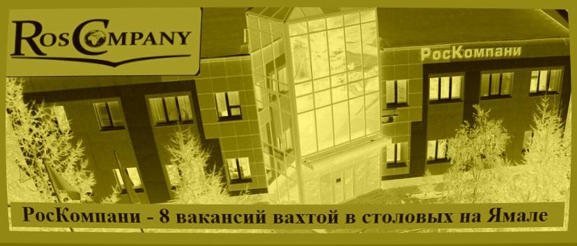 РосКомпани - 8 вакансий вахтой в столовых на Ямале