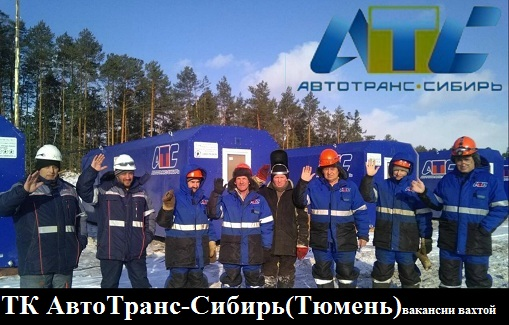 ТК АвтоТранс-Сибирь(Тюмень)вакансии вахтой