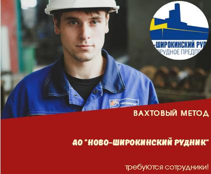 Ново Широкинский рудник требуются сотрудники на вахту