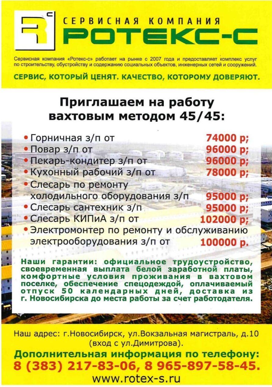 iСервисная компания «Ротекс-с» вакансии вахта
