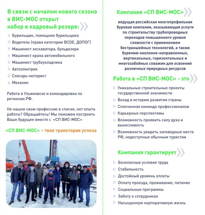 ООО СП ВИСМОС работа вахтой