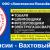 Лангепасско Покачёвское НПО Сервис вакансии вахтой