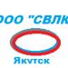 ООО СВЛК