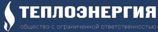 ООО «Теплоэнергия» г. Нижневартовск