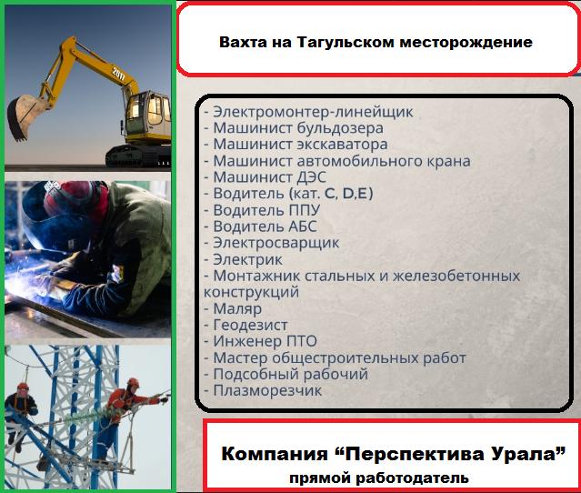 Перспектива Урала Вакансии вахтой на Тагульском месторождение